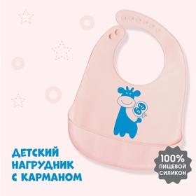 """Нагрудник детский силиконовый """"Жираф"""", цвет розовый"""