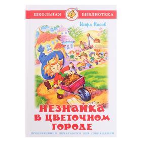 """ШБ """"Незнайка в Цветочном городе"""" И.Носов"""
