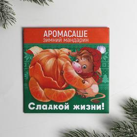 Аромасаше в конверте «Сладкой жизни», мандарин 11 х 11 см