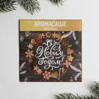 Аромасаше в конверте «С Новым годом», корица