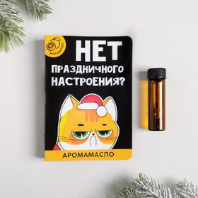 Аромамасло на открытке «Вот, держи», мандарин, 5 мл