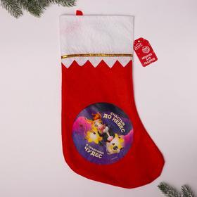 Мешок - носок для подарков «Счастье до небес»