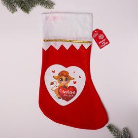 Мешок - носок для подарков «С любовью для тебя»