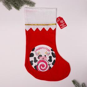 Мешок - носок для подарков «Сладкого года»