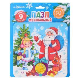 Музыкальные пазлы «Дедушка Мороз и Снегурочка»
