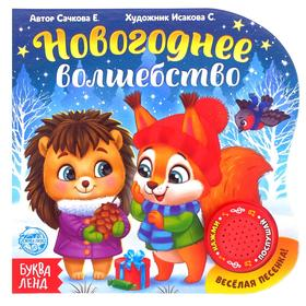 Музыкальная книга «Новогоднее волшебство», 10 стр.