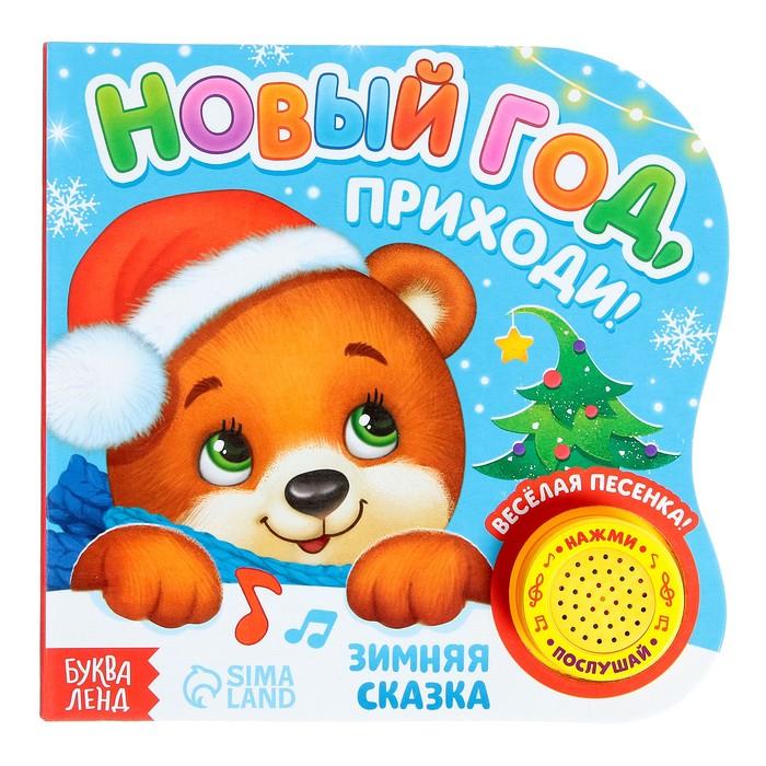 Музыкальная книга «Новый год, приходи!», 10 стр.