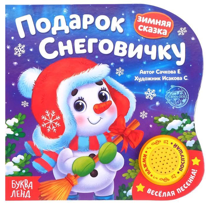 Музыкальная книга «Подарок Снеговичку», 10 стр.