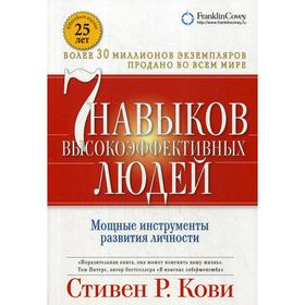 7 навыков высокоэффективных людей. Мощные инструменты развития личности. 13-е изд., доп. Кови С.