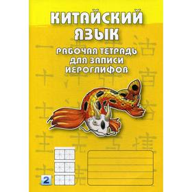 Китайский язык. Рабочая тетрадь для записи иероглифов. 2-й уровень (желтая) Ош