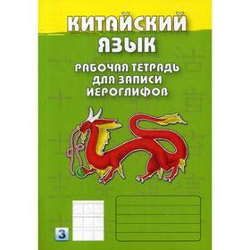 Китайский язык. Рабочая тетрадь для записи иероглифов. 3-й уровень (зеленая) Ош