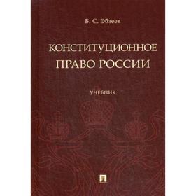 Конституционное право России. Учебник. Эбзеев Б.С.