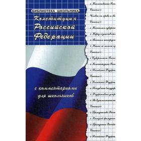 Конституция РФ с комментариями для школьников. 24-е изд. Смоленский М.Б.