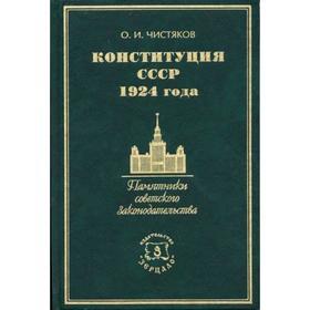 Конституция СССР 1924 года. Чистяков О.И.