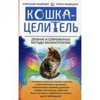 Cat-Healer. Ancient and modern methods of feline therapy. Medvedev A., Medvedeva I.