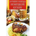 The best dishes of German cuisine. The art of cooking