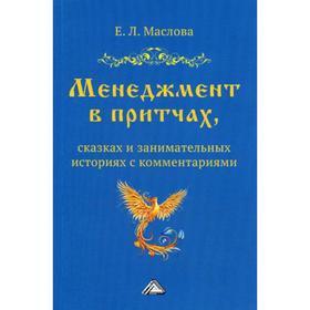 Менеджмент в притчах, сказках и занимательных историях с комментариями. 4-е изд. Маслова Е.Л.