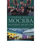 Moscow / Modern Moscow: Cultural history in stories and dialogues. Volkov S.
