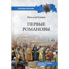 Первые Романовы. Загадки и мифы династии. Коняев Н.М.