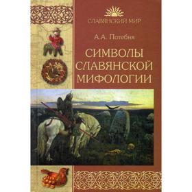 Символы славянской мифологии. Потебня А.А
