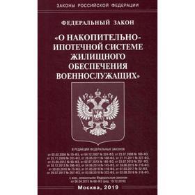 ФЗ «О накопительно-ипотечной системе жилищного обеспечения военнослужащих»