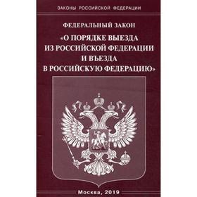 ФЗ «О порядке выезда из РФ и въезда в РФ»