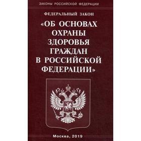 ФЗ «Об основах охраны здоровья граждан в РФ»