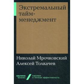 Экстремальный тайм-менеджмент (обл.). Мрочковский Н., ТолкачевА.