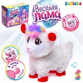 Игрушка музыкальная «Весёлая лама» танцует, МИКС