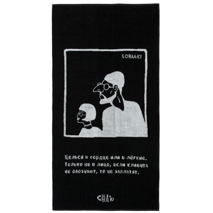 Полотенце «Леон», размер 70x140 см - фото 7929828