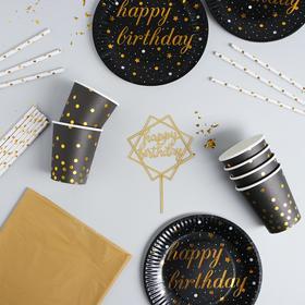 """Набор посуды """"С Днём Рождения"""" цвет чёрный-золото"""