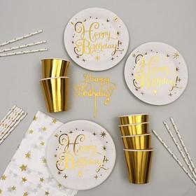 """Набор посуды """"С Днём Рождения"""" цвет золото"""
