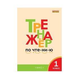 Тренажер по чтению 1 кл. Чурсина // /ФГОС/ (2020)