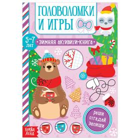 """Activiti - book """"Puzzles and games"""" for children 5-7 years old, 12 pages"""