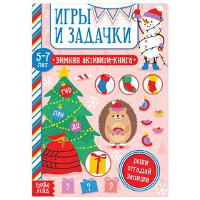 """Activiti - book """"Games and tasks"""" for children 5-7 years old, 12 pages"""