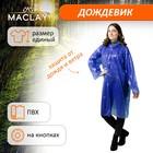 Raincoat-raincoat adult universal, color MIX