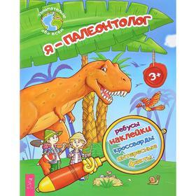 Я - палеонтолог! Ребусы, наклейки, кроссворды, интересные факты. Сост. Евдокимова К.