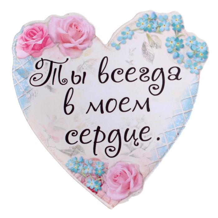Днем, картинки с надписью вы всегда в моем сердце