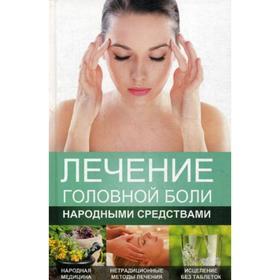 Лечение головной боли народными средствами. Константинов М.А.