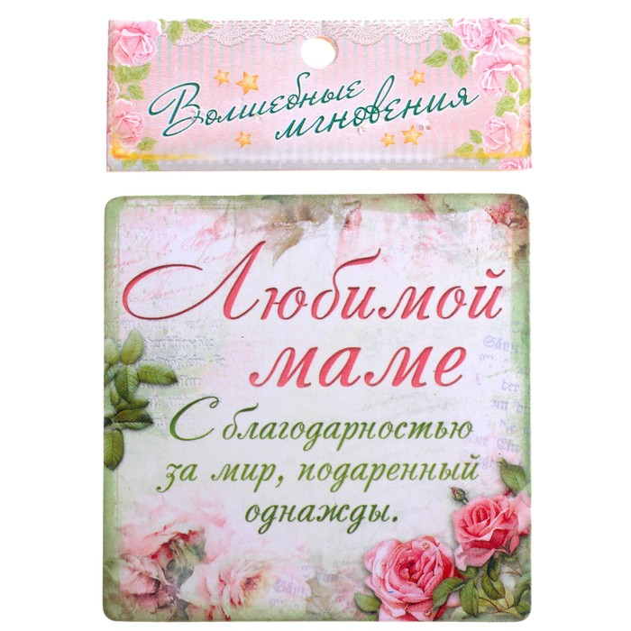 Картинка любимой мамочке с днем матери, открытку днем рождения