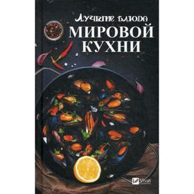 Лучшие блюда мировой кухни. Тарасова Н.П.