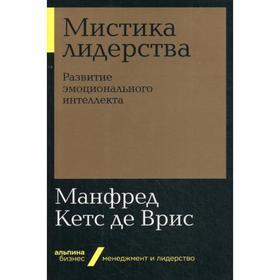 Мистика лидерства. Развитие эмоционального интеллекта. (обложка) Кетс де Врис М.