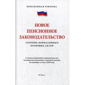 Новое пенсионное законодательство. Сборник нормативных правовых актов. (Пенсионная Реформа)