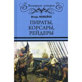 Пираты, корсары, рейдеры. (пер.). Можейко И. В.