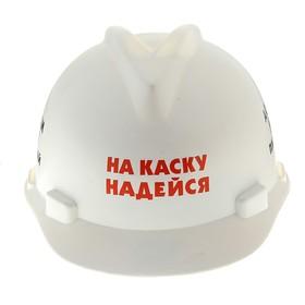 """Каска """"На каску надейся"""" в Донецке"""