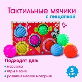 """Подарочный набор развивающих мячиков """"Вкусняшки"""" 5 шт."""
