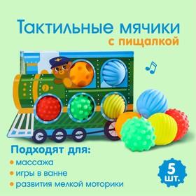 """Подарочный набор развивающих мячиков """"Паровозик"""" 5 шт."""