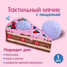 Развивающий, массажный, рельефный мячик «Пирожное»