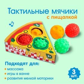 """Подарочный набор развивающих мячиков """"Пицца"""" 3 шт."""