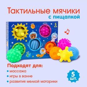 """Подарочный набор развивающих мячиков """"Космос"""" 5 шт."""